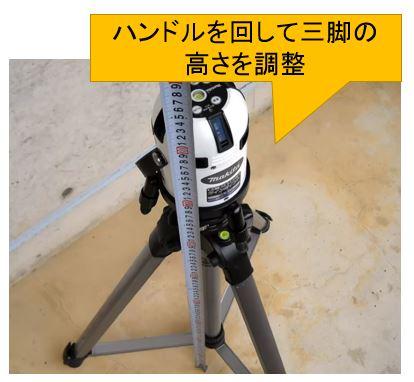 レーザー墨出し器用の三脚 使い方