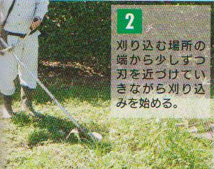 grass-mower12