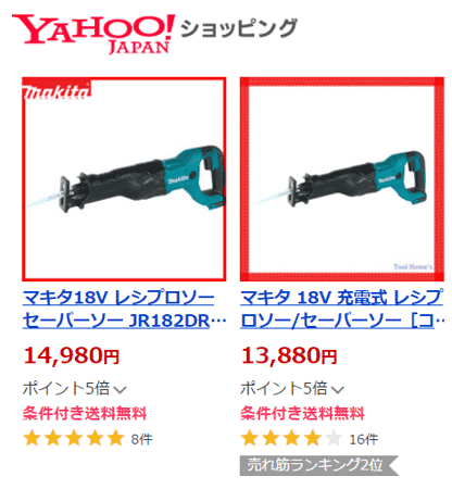Yahoo!ショッピング  ランキング レシプロソー