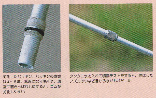 噴霧器のパッキン劣化