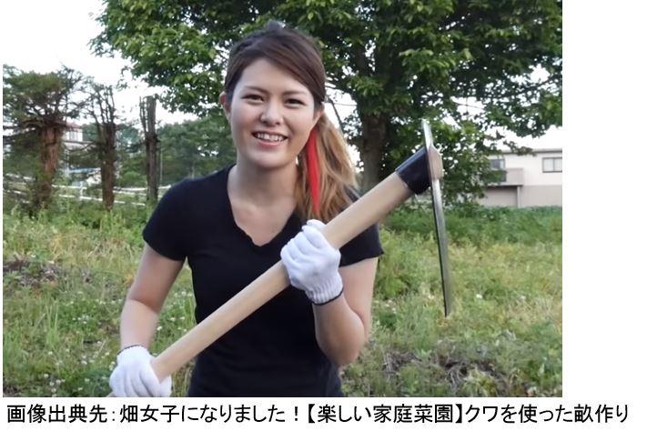 クワ、鍬 女子園芸