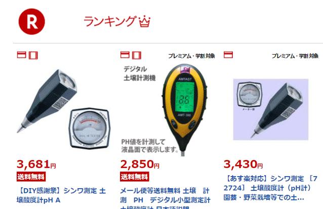 pH-meter4
