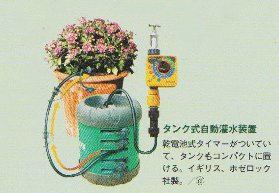 タンク式自動散水タイマー、灌水器