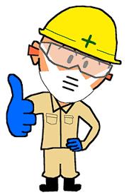 防護メガネ、マスク、作業用手袋 着用