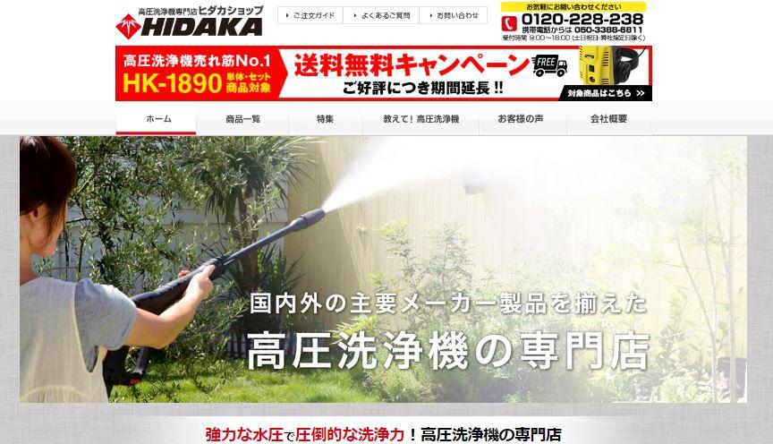 ヒダカ  高圧洗浄機