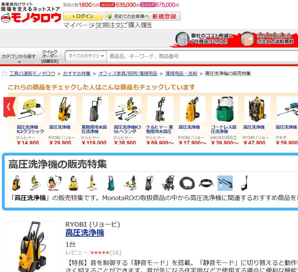 高圧洗浄機の販売特集【通販モノタロウ】