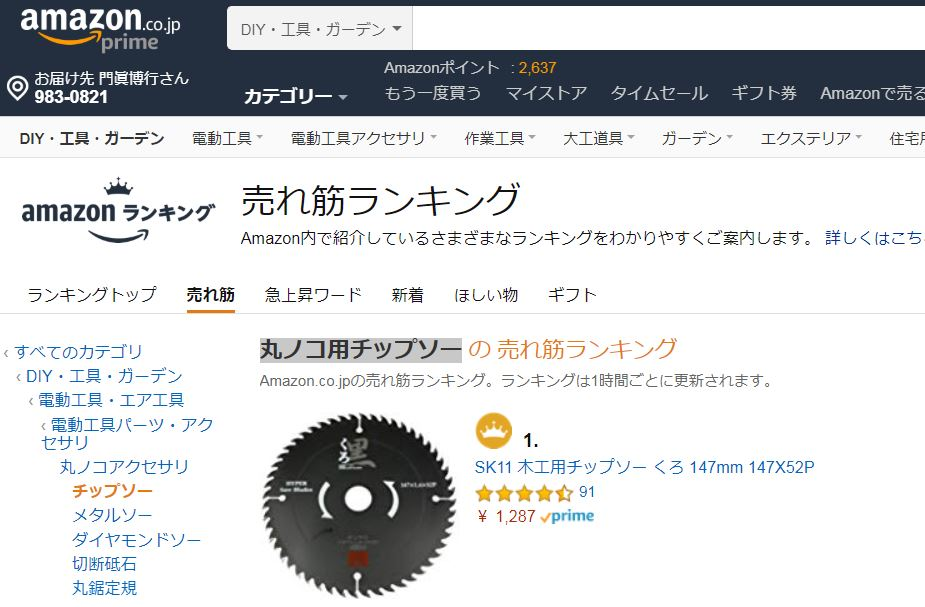 アマゾン おすすめ 丸ノコ用チップソー ランキング