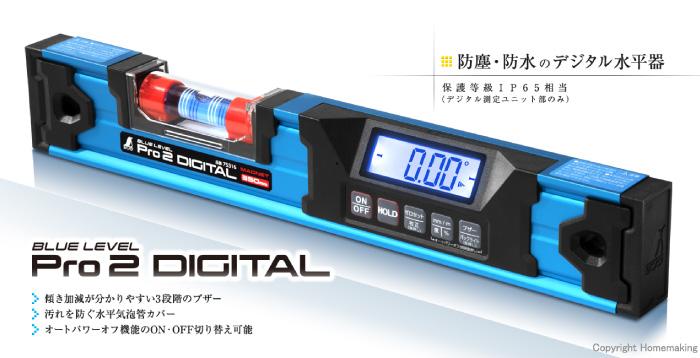 ブルーレベル Pro 2 デジタル