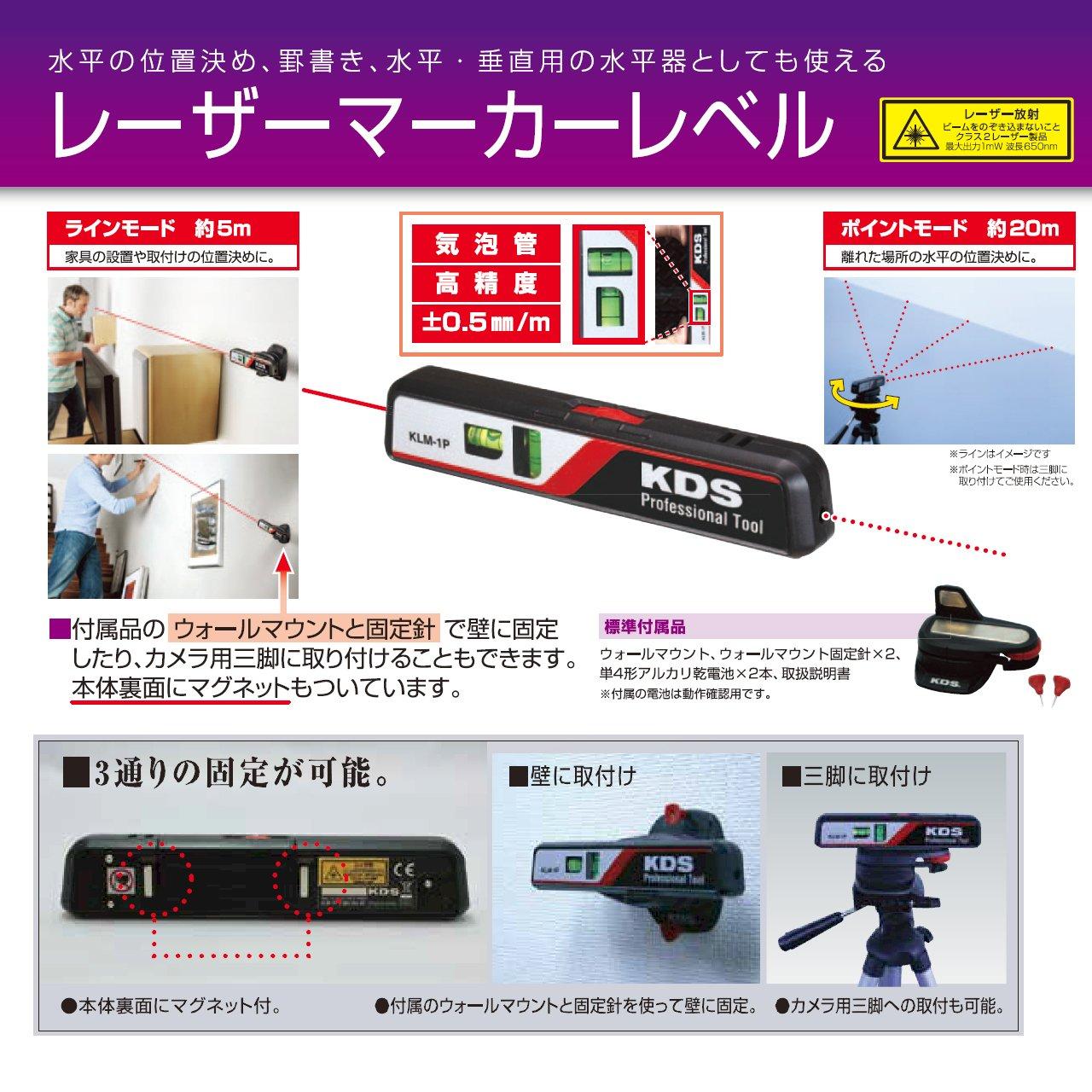 おすすめ ムラテックKDS レーザーマーカーレベル