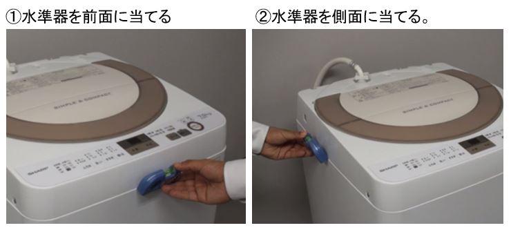 洗濯機の水平確認(水準器が内蔵されてない洗濯機)